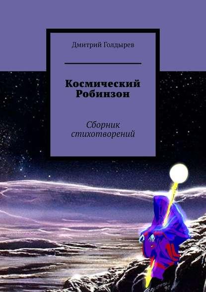 Космический Робинзон. Сборник стихотворений фото