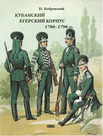 Кубанский егерский корпус 1786-1796 гг.