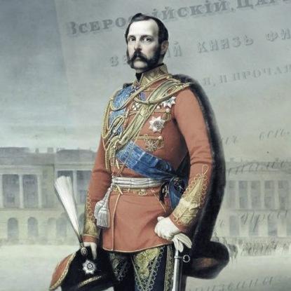 Цари как люди. Александр II