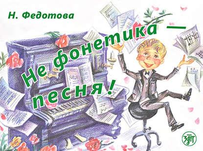 Не фонетика – песня!