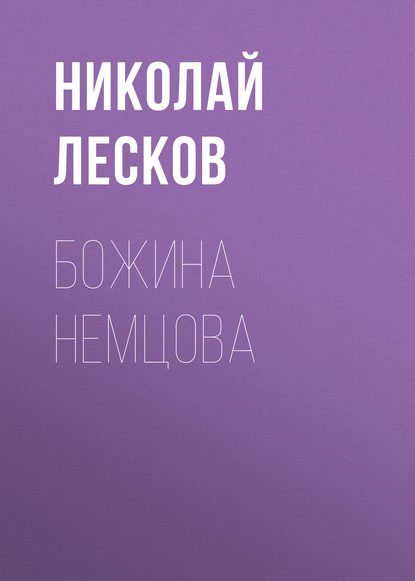 Николай Лесков Божина Немцова