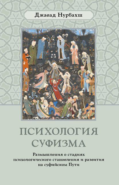 Психология суфизма. Размышления о стадиях психологического становления и развития на суфийском Пути фото