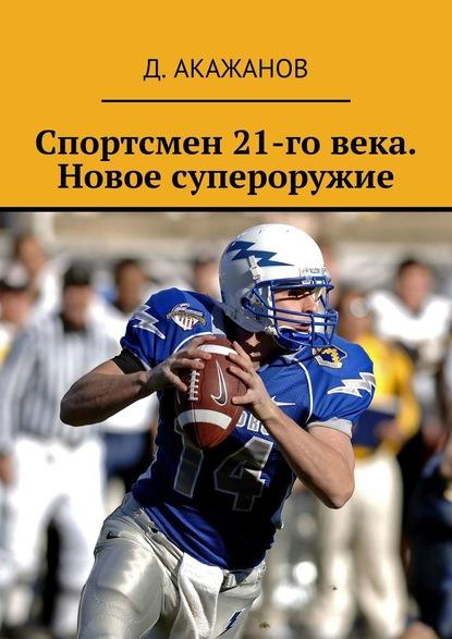 Д. Акажанов Спортсмен 21-го века. Новое супероружие