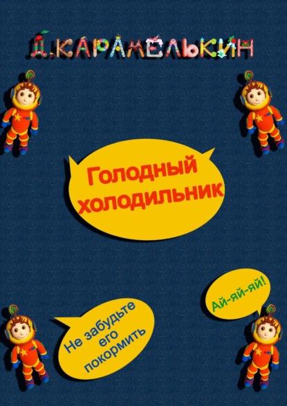 Дмитрий Карамелькин Голодный холодильник