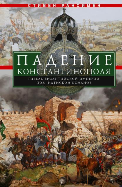 Падение Константинополя. Гибель Византийской империи под натиском османов фото