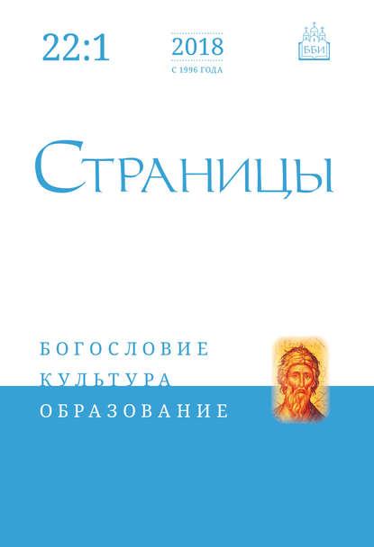 Группа авторов Страницы: богословие, культура, образование. Том 22. Выпуск 1