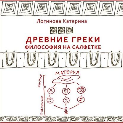 5. Древнегреческие философы. Эмпедокл фото