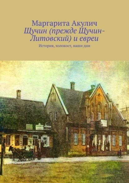 Щучин (прежде Щучин-Литовский) иевреи. История, холокост, наши дни