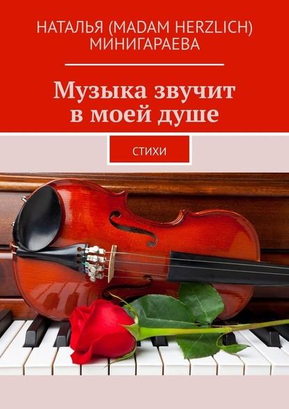 Наталья (MADAM HERZLICH) Минигараева Музыка звучит вмоейдуше. Стихи и вспыхнет музыка стихи
