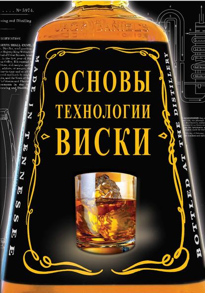 Основы технологии виски