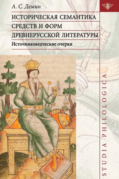 Историческая семантика средств и форм древнерусской литературы (источниковедческие очерки) фото
