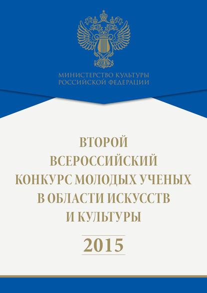 Коллектив авторов Второй всероссийский конкурс молодых ученых в области искусств и культуры. 2015