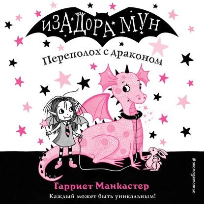 Манкастер Гарриет Переполох с драконом (выпуск 6) обложка