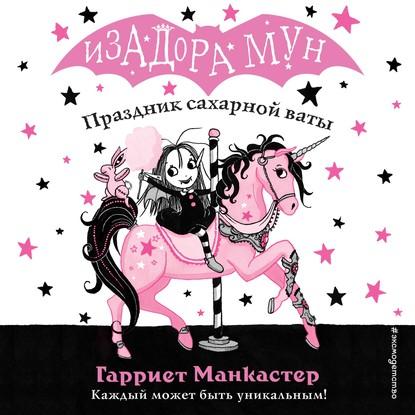 Манкастер Гарриет Праздник сахарной ваты (выпуск 8) обложка