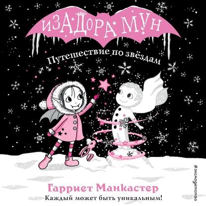 Манкастер Гарриет Путешествие по звёздам (выпуск 4) обложка