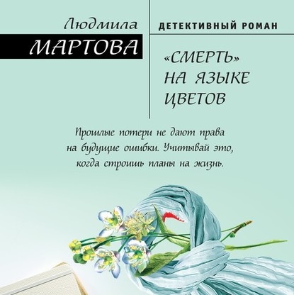 Мартова Людмила «Смерть» на языке цветов обложка