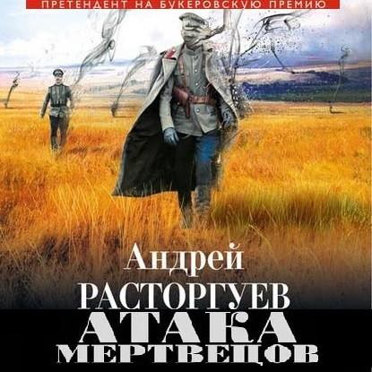 Андрей Расторгуев Атака мертвецов ростислав алиев штурм брестской крепости