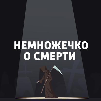 Евгений Стаховский Жизнь и смерть Святого Иоанна Божьего евгений стаховский немножечко о смерти часть 10