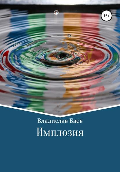 Владислав Баев Имплозия владислав баев коррозия