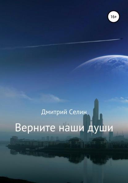 Дмитрий Селин День № ноль