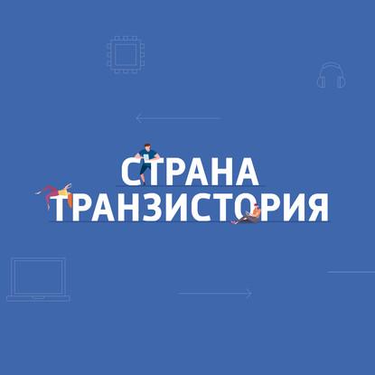 Картаев Павел «Капсула» от Mail.ru с «Марусей» внутри уже в продаже
