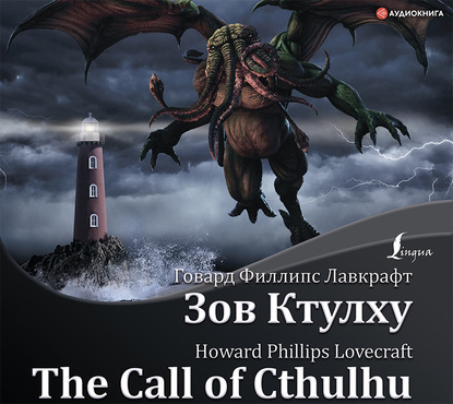 The Call of Cthulhu / Зов Ктулху