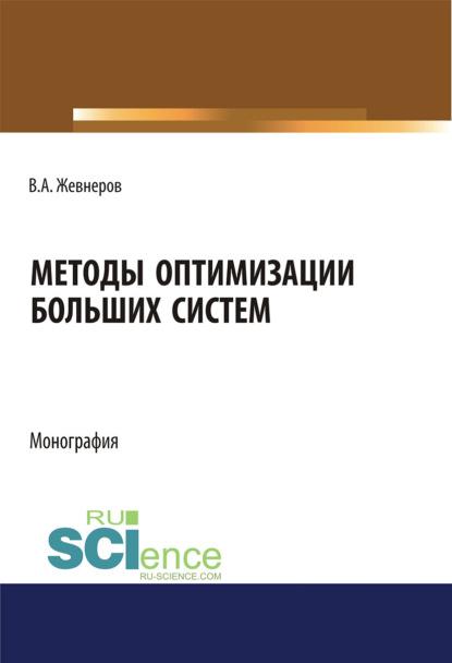 Владимир Жевнеров Методы оптимизации больших систем