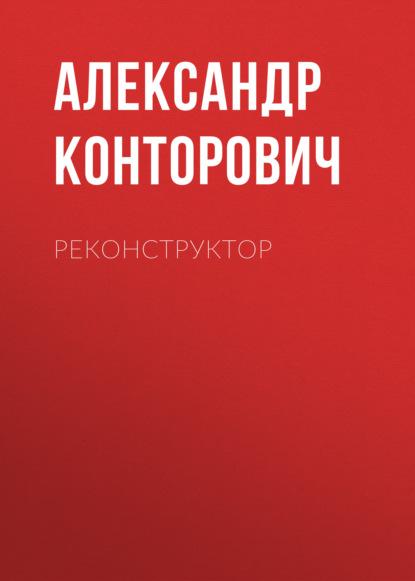 Реконструктор - Конторович Александр