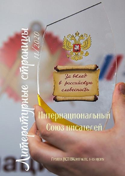 Литературные страницы 11/2020. Группа ИСП ВКонтакте. 1—15 июня