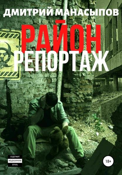 Дмитрий Манасыпов Район: репортаж