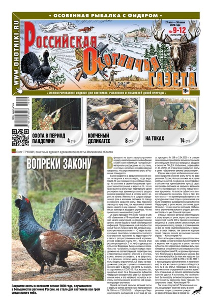 Российская Охотничья Газета 09-12-2020