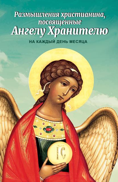 Аудиокнига Размышления христианина, посвященные Ангелу Хранителю, на каждый день месяца