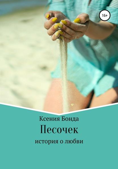 цена на Ксения Бонда Песочек