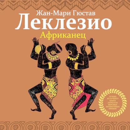 Леклезио Жан-Мари Гюстав Африканец обложка