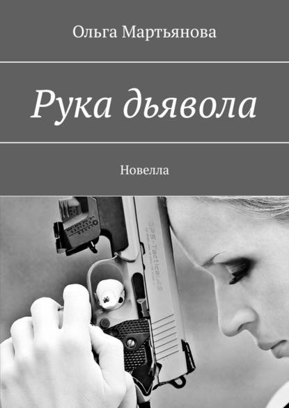 Ольга Мартьянова Рука дьявола. Новелла ольга морозова изгоняющие дьявола