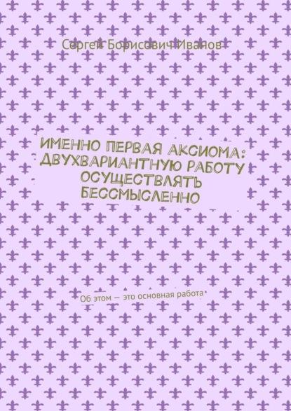 Сергей Борисович Иванов Два варианта– ненадо делать сергей борисович иванов смотри название компьютер