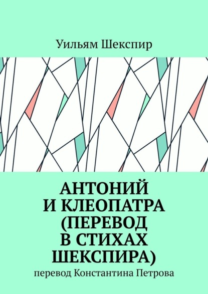 Антоний иКлеопатра (перевод встихах Шекспира). Перевод Константина Петрова