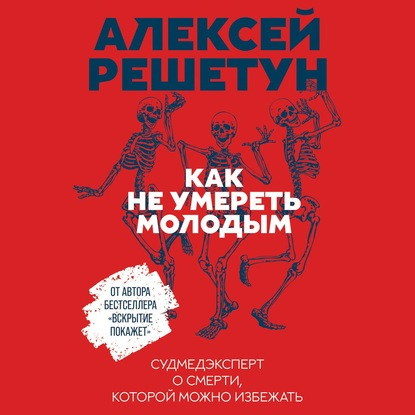 Алексей Решетун Как не умереть молодым