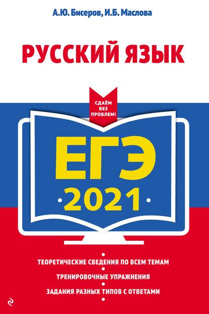 А. Ю. Бисеров ЕГЭ 2021. Русский язык