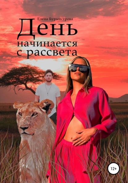 Елена Валерьевна Бурмистрова День начинается с рассвета