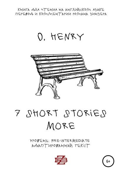 O. Henry 7 shorts stories more by O. Henry. Книга для чтения на английском языке o henry roads of destiny дороги судьбы на английском языке
