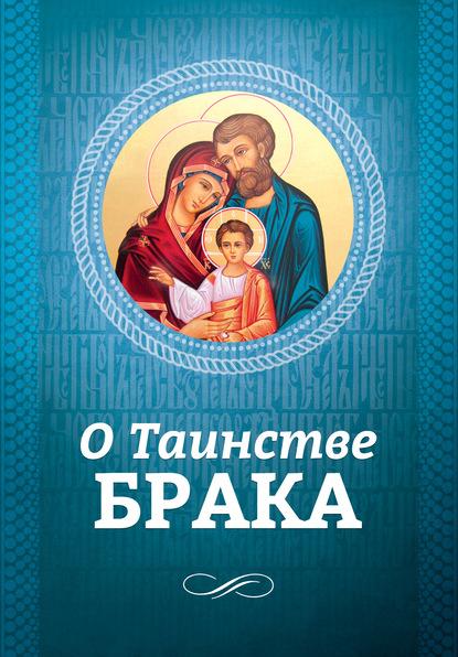 Группа авторов О Таинстве Брака протоиерей геннадий нефедов таинства и обряды православной церкви