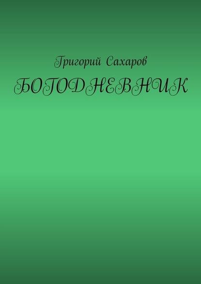 Григорий Сахаров Богодневник григорий сахаров ннн