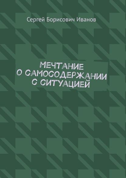 Сергей Борисович Иванов Мечтание осамосодержании сситуацией сергей борисович иванов смотри название компьютер