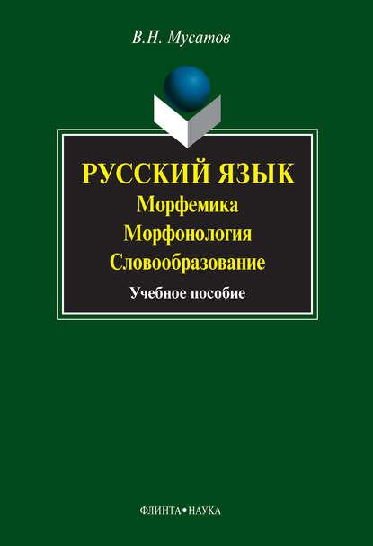 Русский язык. Морфемика. Морфонология. Словообразование. Учебное пособие фото