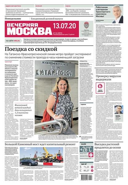 Вечерняя Москва 126-2020