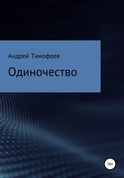 Андрей Тимофеев Одиночество андрей ангелов продажа души