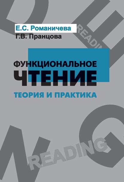 Е. С. Романичева Функциональное чтение. Теория и практика е с романичева функциональное чтение теория и практика