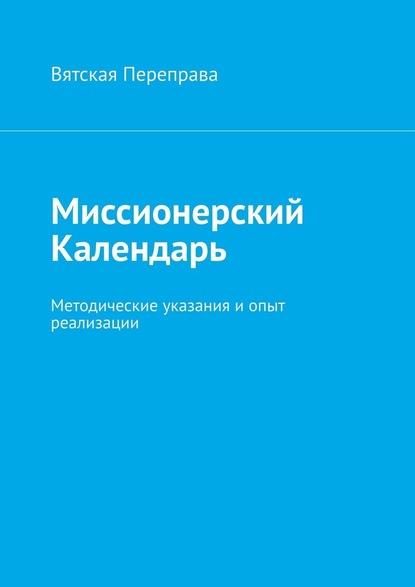 Андрей Николаевич Лебедев Миссионерский календарь. Методические указания и опыт реализации