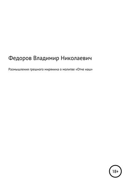 Владимир Николаевич Федоров Размышления грешного мирянина о молитве «Отче наш» недорого